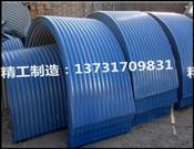 弧形彩钢防护罩-彩钢防雨罩-彩钢防尘罩