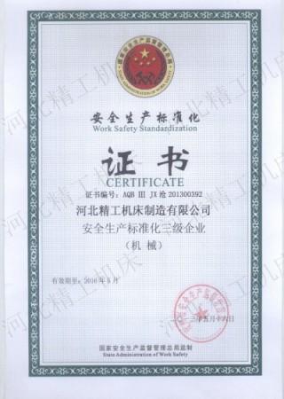 企业等级证书