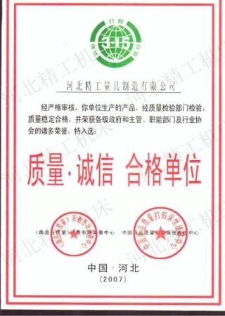 3.15诚信认证证书
