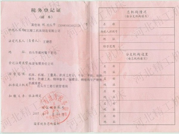 税务登记证(地)