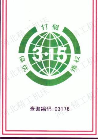 3.15诚信认证证书1